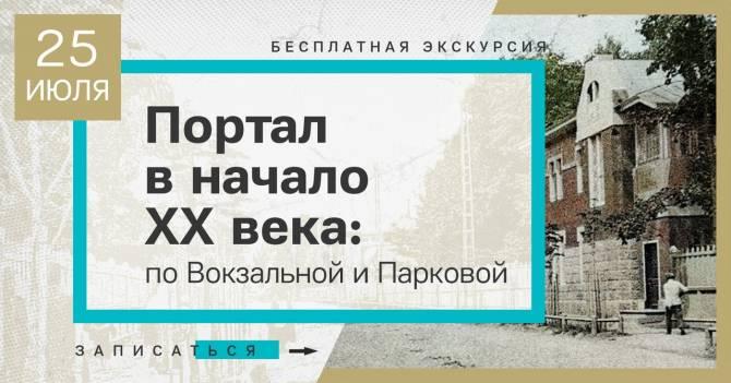 Брянцев позвали на пешеходную экскурсию по Бежице