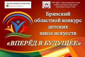 В Брянске выступят лучшие школы искусств