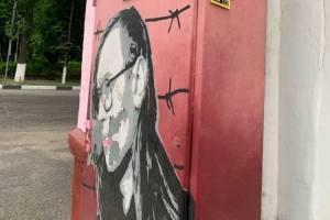 В Брянске изуродовали граффити с Егором Летовым