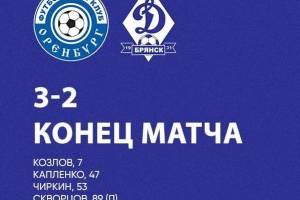 Брянское «Динамо» завершило сезон поражением в Оренбурге