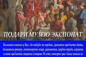 В Брянской области стартовала волонтерская акция «Подари музею экспонат»