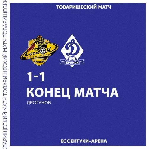 Брянское «Динамо» в контрольном матче сыграло вничью с клубом из Махачкалы