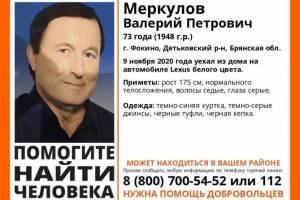 Пропавшего в Брянской области 73-летнего Валерия Меркулова нашли погибшим
