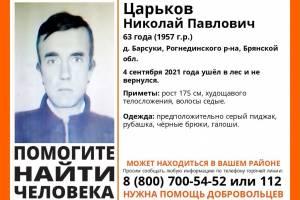 В Брянской области пропал 63-летний пенсионер