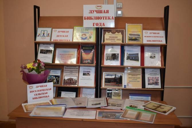 В Брянске выбрали «лучшие библиотеки года»