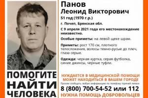 На Брянщине продолжаются поиски 51-летнего Леонида Панова