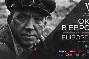 Фильм о Дне Победы в Трубчевске прорубит «Окно в Европу»