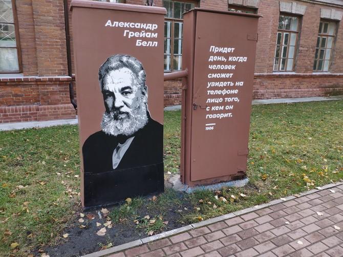 Арт-объект в честь Александра Белла устоял перед брянскими вандалами