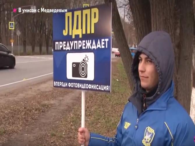 Борьба ЛДПР с треногами в Брянске заинтересовала всю страну