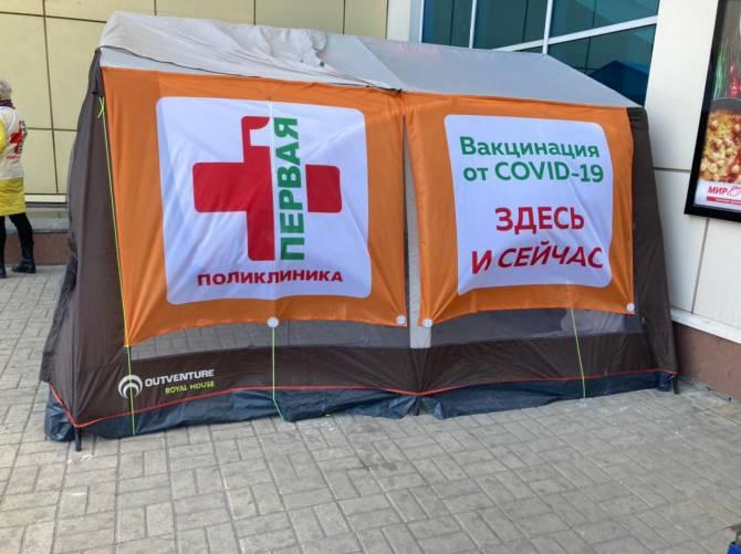 В Брянске возле ТРЦ «БУМ сити» появилась антиковидная палатка