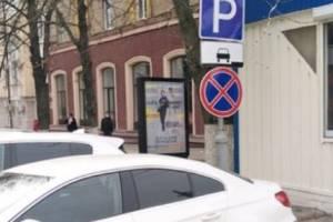 Вслед за бессмысленной разметкой в Брянске появились глупые знаки