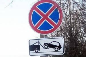 В Брянске запретят парковку на Костычева у школы №60