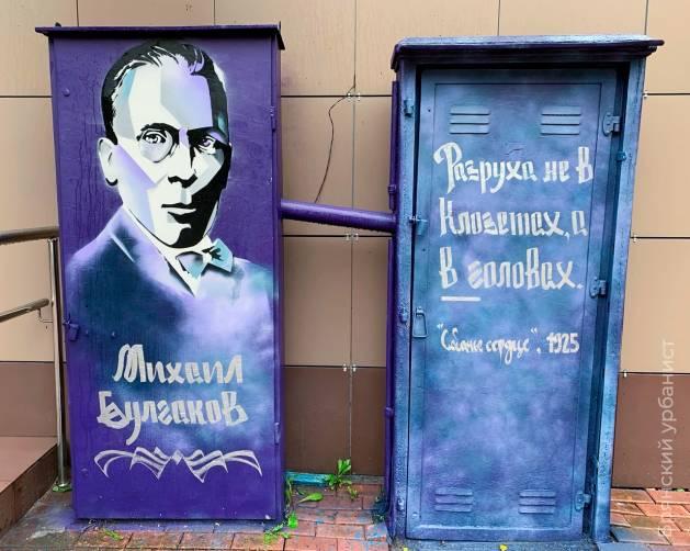 В Брянске появился арт-объект имени Михаила Булгакова