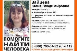 Брянцев просят помочь найти пропавшую 33-летнюю женщину