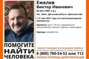 В Брянской области пропал 59-летний Виктор Ежелев