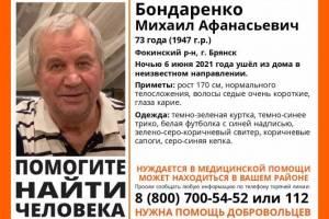 В Брянске оперативно удалось найти живым пропавшего 73-летнего пенсионера