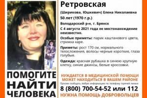 В Брянске нашли живой пропавшую 50-летнюю Елену Ретровскую