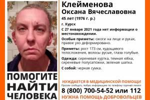 На Брянщине ищут пропавшую в Курске 45-летнюю женщину