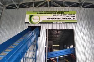 В Жуковке провели пробный запуск новой мусоросортировочной станции