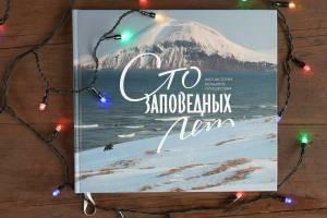 Вышла в свет новая книга брянского фотографа-натуралиста Шпиленка