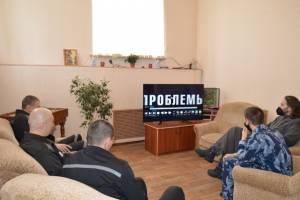Психологи пришли на помощь брянским осужденным