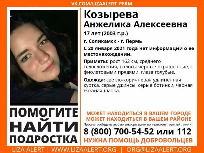 В Брянской области ищут 17-летнюю Анжелику Козыреву из Перми