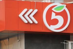 В Брянске поймали без маски администратора и покупателя «Пятёрочки»