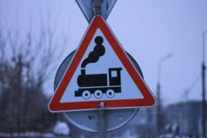 В Навле 19 августа закроют железнодорожный переезд