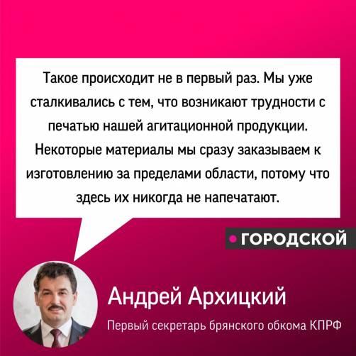 Выпуск нового номера газеты коммунистов «Брянская правда» оказался сорван