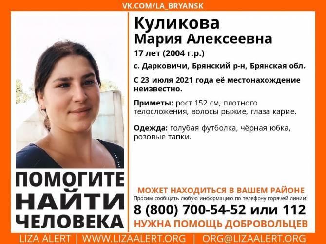 В Брянске нашли живой 17-летнюю Марию Куликову