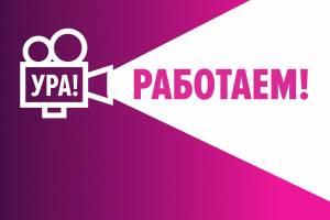 В Брянске 20 августа откроются кинотеатры «Салют» и «Победа»
