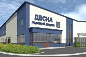 В Брянске завершается реконструкция ледового дворца «Десна»