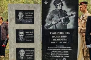 В Брянске памятник Вале Сафроновой оплатили ветераны ФСБ и общественники