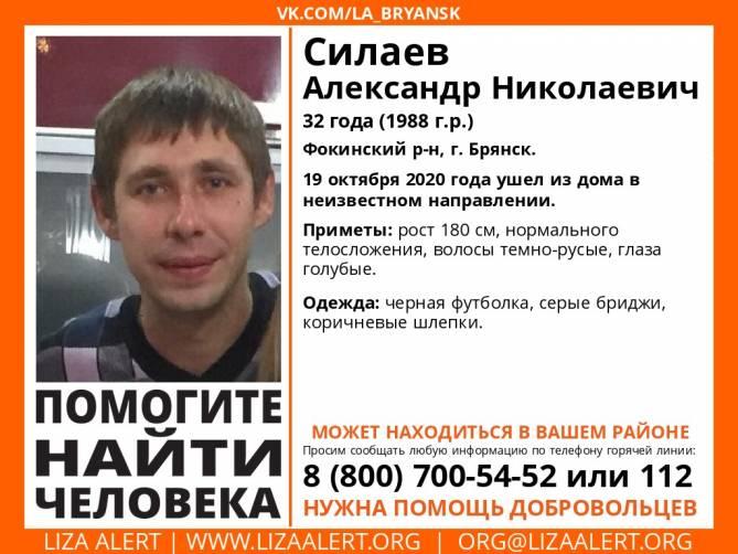 В Брянске ищут пропавшего 32-летнего Александра Силаева