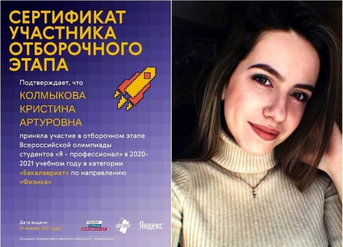 Брянская студентка вышла в финал Всероссийской олимпиады