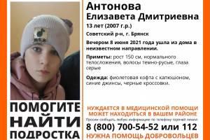 В Брянске пропала 13-летняя Елизавета Антонова