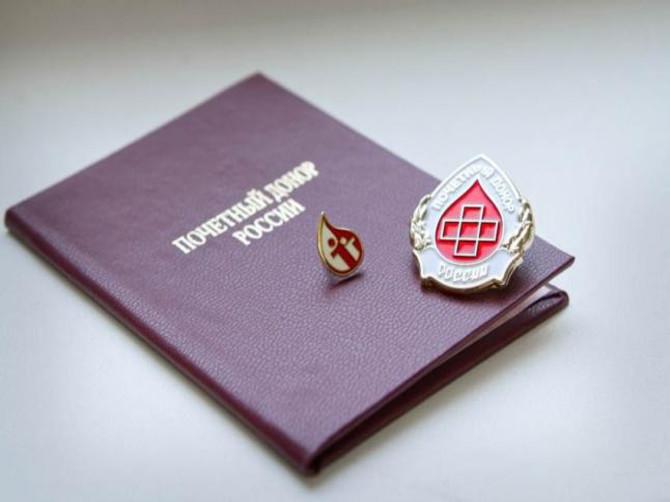В Брянске вручили награды почетным донорам