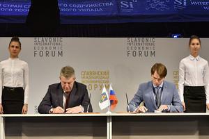 На Славянском форуме в Брянске подпишут инвестсоглашения на 17 млрд рублей