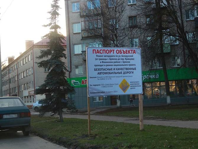 В Брянске на улице Белорусской появился асфальт