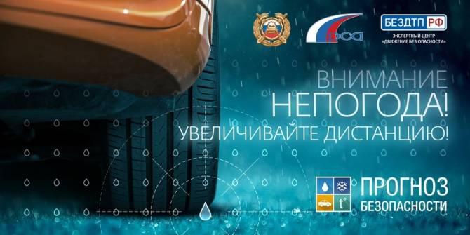 Брянская ГИБДД призвала водителей к аккуратности