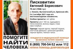 В Брянской области пропал 75-летний пенсионер без зубов