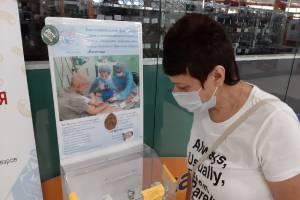 Брянцы собрали для тяжелобольных детей 21 тысячу рублей