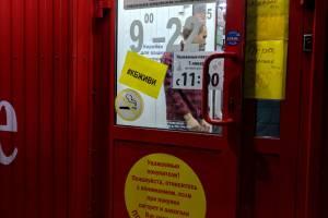 В Брянске насчитали 66 магазинов «Красное и Белое»