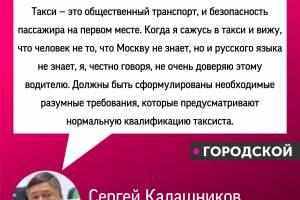 Сергей Калашников призвал ужесточить требования к таксистам