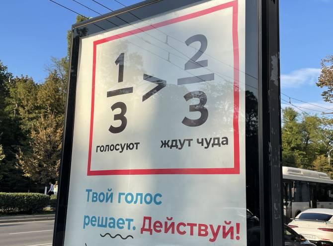 «Опять же всё традиционно»: мнение о выборах в Брянской области
