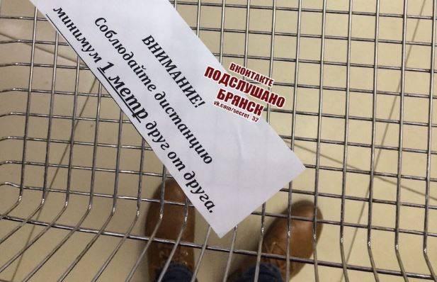 В брянских «Магнитах» покупателей призвали соблюдать дистанцию