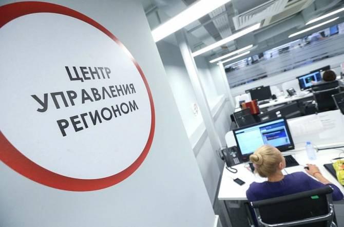 В Брянской области открылся Центр управления регионом