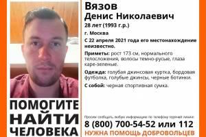 Брянцев просят помочь в поисках пропавшего 28-летнего москвича