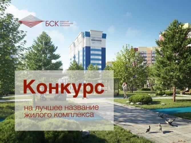 Брянская Строительная Компания запустила конкурс на лучшее название ЖК
