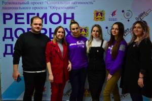 Брянская область получит 8 миллионов рублей на развитие волонтерства